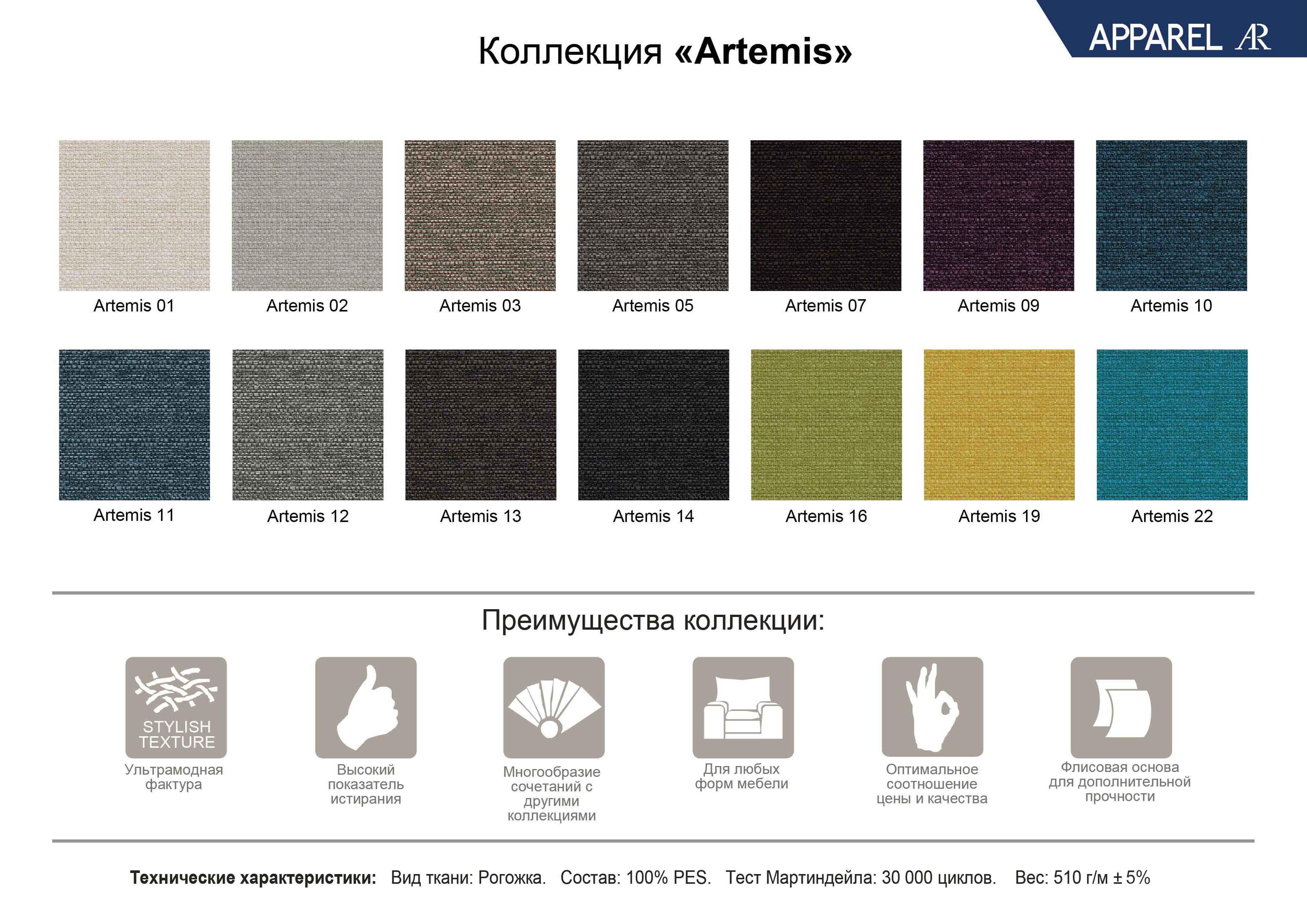 Картинки по запросу apparel artemis