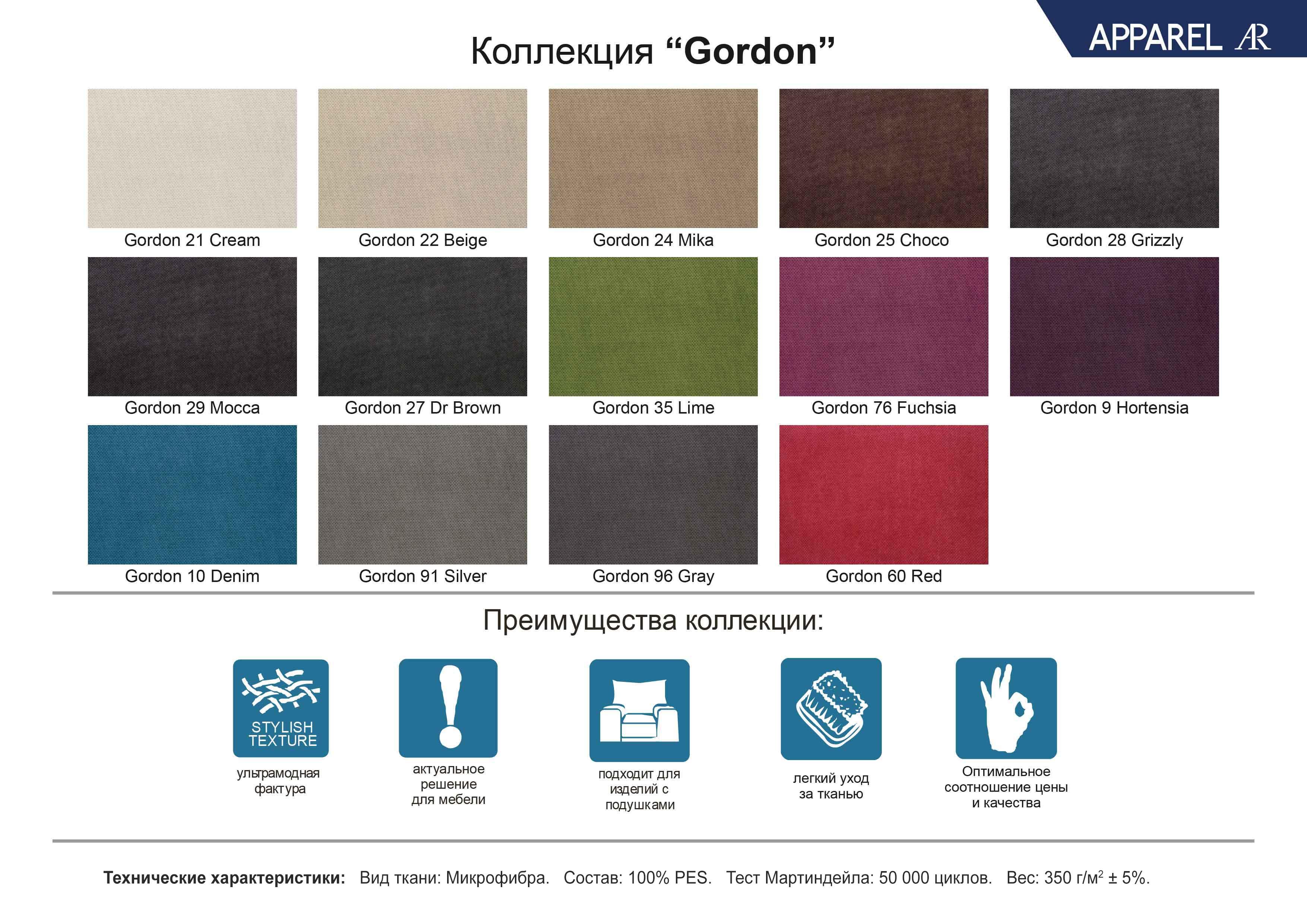 Картинки по запросу apparel gordon