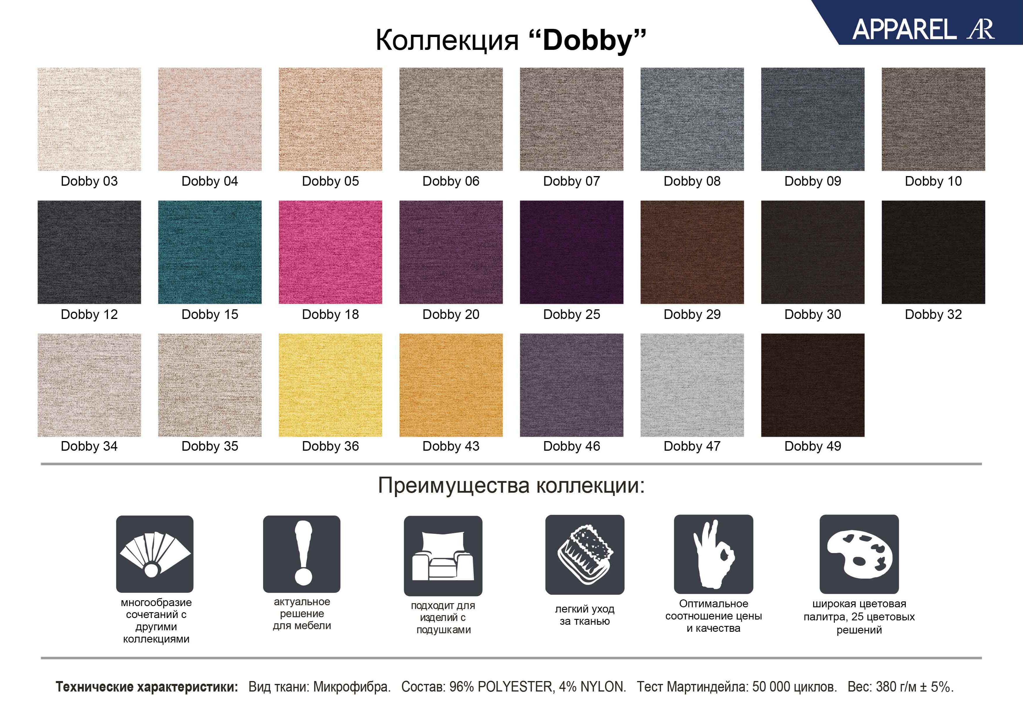 Картинки по запросу apparel dobby