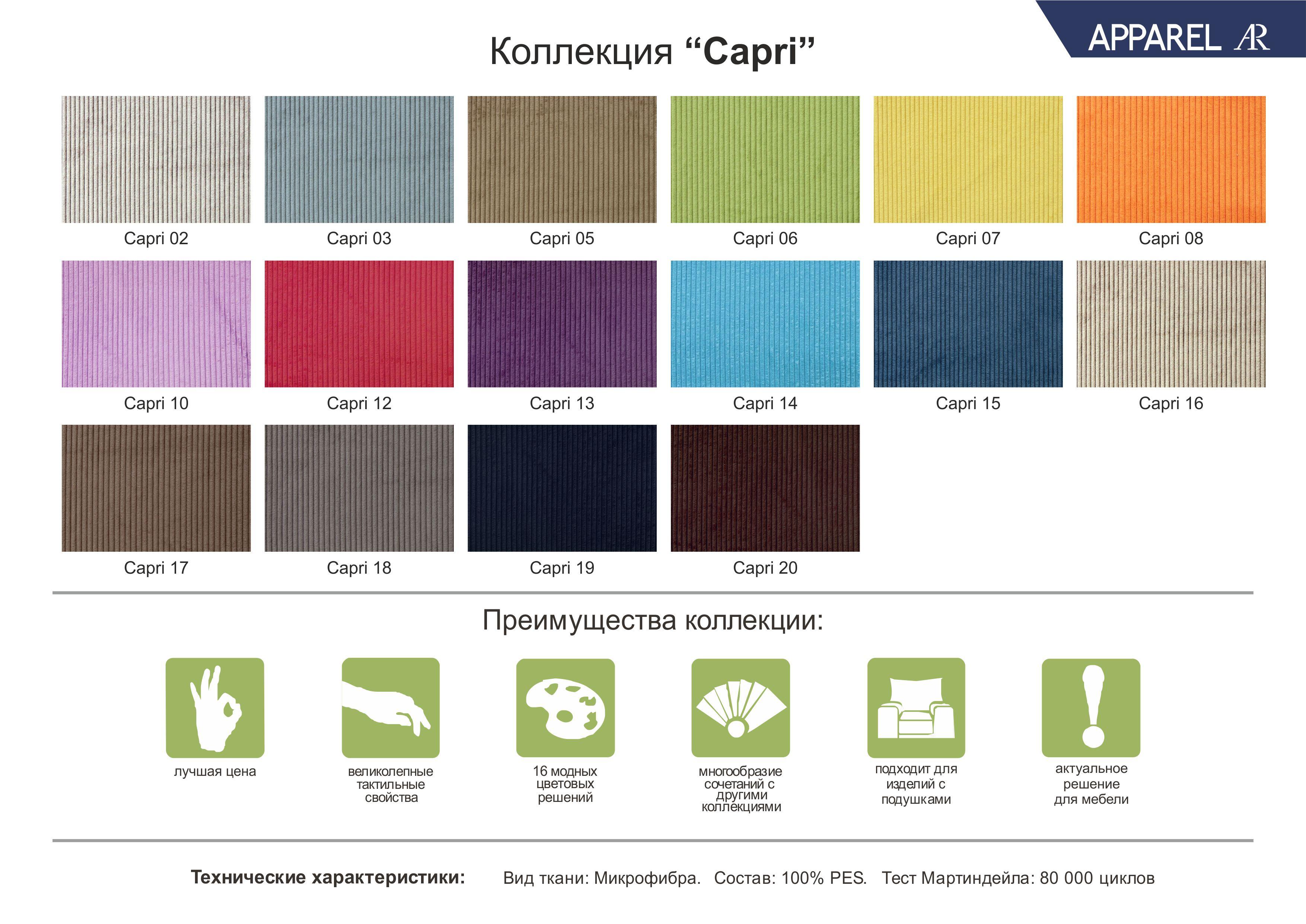 Картинки по запросу apparel capri