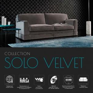 Велюр ткань Solo Velvet