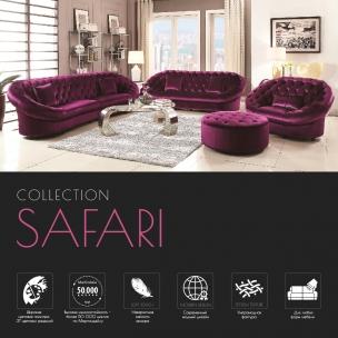 Велюр ткань Safari